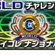 KONAMI、『ウイニングイレブン カードコレクション』で「ナショナルチーム応援キャンペーン」を開始 ★5カードが確定で手に入る無料11連ガチャ実施