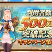 コロプラ、『ドラゴンプロジェクト』の累計利用者数500万人を突破! 「利用者数500万人突破記念キャンペーン」を実施‼︎