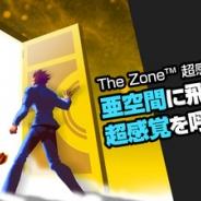 プロディジ、超感覚ゲーム『The Zone』のサービスを開始 HMDなし、360度を映像で囲まれるVR体験