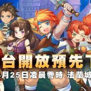 HaPod、モバイル向けMMORPG『魔力寶貝M』繁体字圏を6月25日よりサービス開始! 国産MMORPG『クロスゲート』がモバイルでよみがえる!