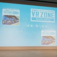 いよいよベールを脱いだバンナムの「VR ZONE SHINJUKU」 その施設と国内外に展開する『VR ZONE Portal』とは