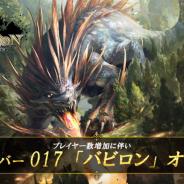 WeGames、『ブラックホライズン -Black Horizon-』にて17個目のサーバー「バビロン」をオープン!