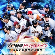 KONAMIの『プロ野球ドリームナイン』シリーズがグランドオープン!2014年対応やアップデート多数。開幕戦からリアルタイムイベントも実施