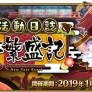 FGO PROJECT、『Fate/Grand Order』でイベント「雀のお宿の活動日誌~閻魔亭繁盛記~」を開始! 活躍する4騎のサーヴァントの強化クエストも追加に!