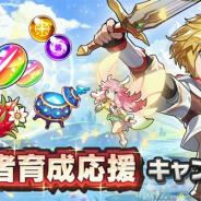 任天堂とCygames、『ドラガリアロスト』で「初心者育成応援キャンペーン!」を開催 ミッションクリアで、竜輝晶を毎日100個獲得可能!!