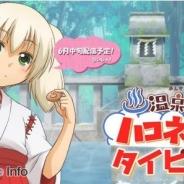 サイバーステップ、TVアニメ「温泉幼精ハコネちゃん」のスマホゲーム『ハコネちゃんタイピング』の公式サイトを公開! 配信開始は6月中旬の予定