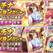 バンナム、『デレステ』で新アイドル「浜川愛結奈」「高橋礼子」「相原雪乃」を追加! 2つのピックアップガシャをスタート!
