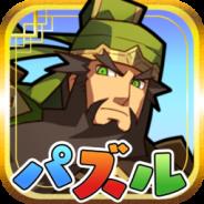 【Google Play売上ランキング(1/7)】『三国志パズル大戦』がトップ10入り! 『サウザンドメモリーズ』も順位上昇中