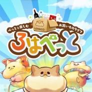 アスクル、ネット通販サービス「LOHACO」と連動した新感覚のペット育成ゲームアプリ『ろはぺっと』を配信開始!