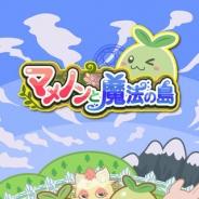 ディオン、iOS端末向け放置型育成RPG『マメノンと魔法の島』を配信開始。マメを引っこ抜いてダンジョンに出発