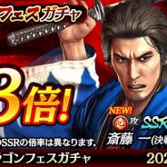 セガゲームス、『龍が如く ONLINE』で新SSR「斎藤一」「武市半平太」登場の「維新英雄ドラゴンフェスガチャ」開催!