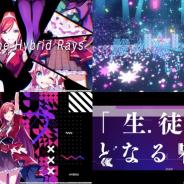 KLab、『ラピスリライツ』の新曲「HYBRID」のフルサイズMVを公開! 花澤香菜さん・南條愛乃さんらの伝説ユニット「Ray」登場