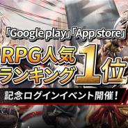 NGELGAMES、『ヒーローカンターレ』がGoogle playとApp storeのRPG人気ランキングで1位を獲得! 本日より記念ログインイベントを開催