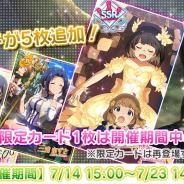 バンナム、『ミリシタ』でガシャ「アイドルファンタジーRPG2」開催!! 限定SSR 百瀬莉緒が登場!!