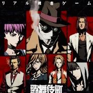SCRAP、歌舞伎町の街全体を舞台としたリアル捜査ゲーム『歌舞伎町 探偵セブン』を12月19日より開催 オープニングアニメの制作はGONZOが担当