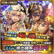 辰巳電子工業、『デモノ・クルセイド』でイベントクエスト「探求の女神官」を開催 7月末に開催予定のイベント情報も公開