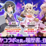 DMM GAMES、『かんぱに☆ガールズ』で「Fate/kaleid liner プリズマ☆イリヤ ドライ!!」復刻コラボイベントの更新を含むアプデを実施!