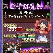 マイネットゲームス、『妖怪百姫たん!』が「源平討魔伝」とのコラボ決定を記念した「リツイートキャンペーン」を実施