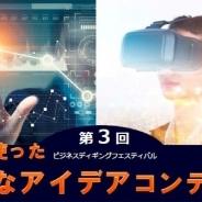 ICTCO、『VRを使った身近なアイデアコンテスト』を開催 アイディアの権利は発案者に