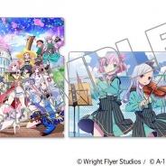 Wright Flyer Studios、『ららマジ』の「クリアファイル2種」を全国アニメイト他にて発売