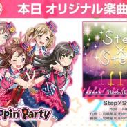 ブシロードとCraft Egg、『ガルパ』でPoppin'Partyの新オリジナル楽曲「Step×Step!」を追加 「スター×50」などがもらえる期間限定ミッションも