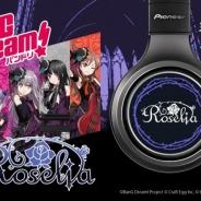 ブシロード、『バンドリ!』のガールズバンド「Roselia」とパイオニアの密閉型ヘッドホン「SE-MX8-K」のコラボモデルを予約発売中