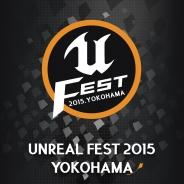 Epic Games Japan、「Unreal Engine 4」のオフィシャル大型勉強会「アンリアルフェス2015 横浜」のセッション情報を公開 参加者数増員も決定
