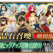 TYPE-MOON/FGO PROJECT、『Fate/Grand Order』で「クラス別ピックアップ召喚」を9月21日17時より開催 日替りで対象となるクラスが変更