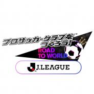 セガゲームス、『プロサッカークラブをつくろう! ロード・トゥ・ワールド』でJリーグモードを実装 事前登録数20万件突破で豪華ゲーム内アイテムをプレゼント!!