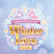 ライブイベント「プリパラ&キラッとプリ☆チャン Winter Live2020」が12月6日に幕張メッセで開催決定