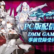 シドニア、美少女×戦闘機育成SRPG「エースヴァージン:再出撃」PC版の事前登録をDMMで開始!
