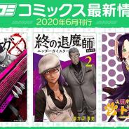 Cygames、漫画サービス「サイコミ」から電子書籍10タイトルを発売! 『ケモノギガ』6巻などが登場