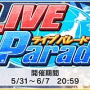 バンナム、『デレステ』で期間限定イベント「LIVE Parade」を開始 報酬はSレア「[青空エール]結城晴」と「[青空エール]赤城みりあ」
