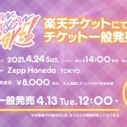 ブシロード、『D4DJ』より「Lyrical Lily×Merm4id 合同LIVE」のチケット一般販売を4月13日12時より開始 楽天チケットにて実施