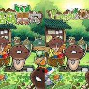 ビーワークス、『なめこの巣』の繁体中文版『菇菇巢穴』と英語版『Funghi's Den』を配信開始