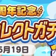 セガ、『ぷよぷよ!!クエスト』で「8周年記念 バトルカップセレクトガチャ」開催! 「10連ガチャ」で確定ステップあり!