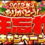 『キン肉マン マッスルショット』で「2018年もありがとう!年忘れキャンペーン」が開催 「マッスルフェスティバル」に「ラーメンマン(★5)」が登場