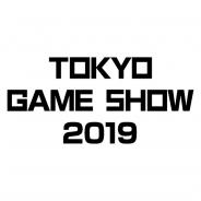 「東京ゲームショウ2019」の開催概要が発表! 9月12日~15日に幕張メッセで開催 テーマは「もっとつながる。もっと楽しい。」 本日より出展申込の受付も開始