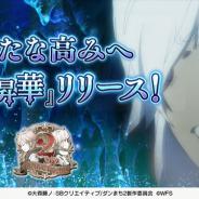 【イベント】WFSの『ダンメモ』が新機能「英雄昇華」を6月19日に追加と発表! 凄まじいステータス上昇量にファンからは驚きの声も