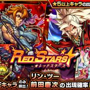ミクシィ、『モンスト』でガチャ「RED STARS」を4月7日12時より開催! 「リン・ツー」と「前田慶次」の出現確率が超UP!