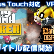 【Oculus】コロプラ、Oculus Touch用ゲーム『Fly to KUMA MAKER』と『Dig 4 Destruction』の配信を開始