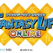 レベルファイブ、「ファンタジーライフ」シリーズのスマホ版最新作のタイトル名を『ファンタジーライフ オンライン』に変更