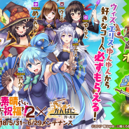 DMM GAMES、『かんぱに☆ガールズ』で「この素晴らしい世界に祝福を!2」コラボイベント開催!「コラボイベント記念!シャインストーン購入キャンペーン!」も