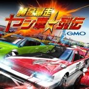 JWord、スマートフォン向けリアルタイムバトルゲーム『黄金爆走!ヤン車列伝byGMO』の事前登録を受付中