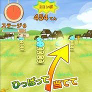すずな、日本各地の妖怪を求めて旅するGPS連動のひっぱりアクションゲーム『よ〜かいっち』のiOS版を配信開始
