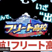 KONAMI、『実況パワフルプロ野球』で本日20時より「パワプロTV」を放送 新シナリオ「フリート高校」登場の情報などを公開
