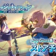 DMM GAMES、『オーブジェネレーション~攻防する異能力少女~』のApp Storeでの予約注文とGoogle Playでの事前登録を開始!
