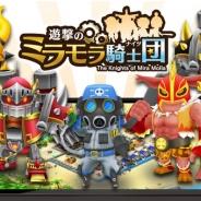 Nubee Tokyo、『神界のヴァルキリー』と『遊撃のミラモラ騎士団』の「Amazon Androidアプリストア」版を配信開始
