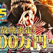 コロプラ、『白猫プロジェクト』の新作TVCMを16日より放映! 現金1,000万円が当たる衝撃をデヴィ夫人の演技と映像技術で表現!