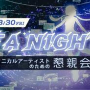 C&R社、テクニカルアーティストを対象にした懇親会を8月30日に開催 セガゲームス・清水宣寿氏が登壇